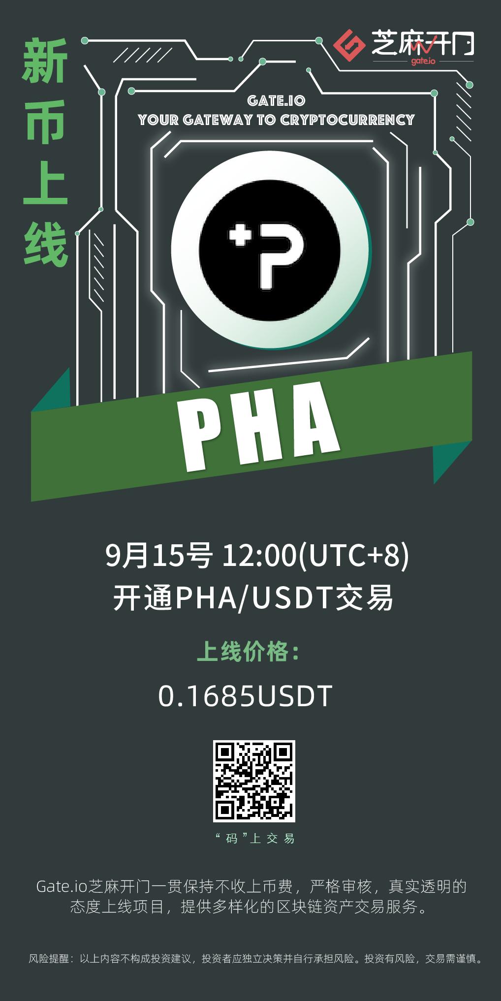 Gate.io芝麻开门 关于完成投票和上线Phala Network (PHA)交易的公告