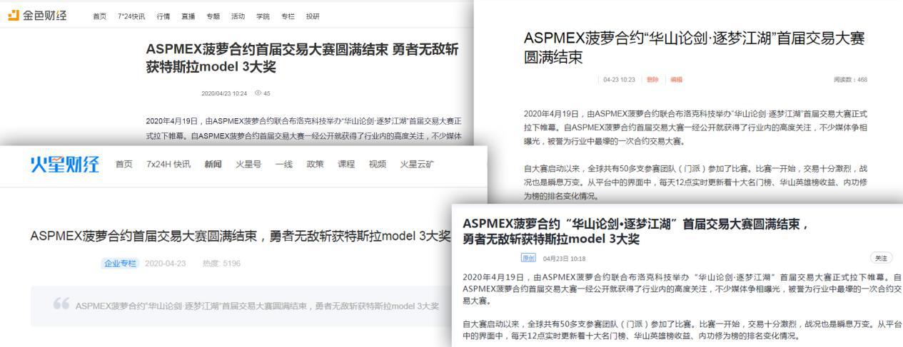 ASPMEX菠萝合约首届交易大赛圆满结束,直击特斯拉Model 3颁奖现场
