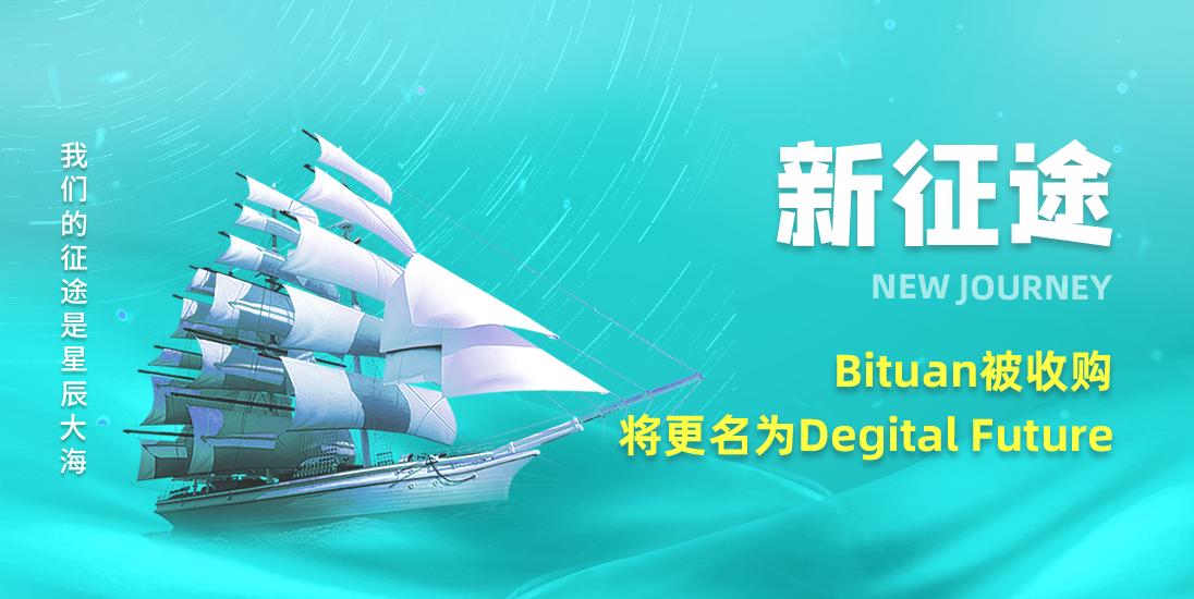 Degital FuturePteLtd收购BITUAN,即将更名为Degital Future(简称:DF)