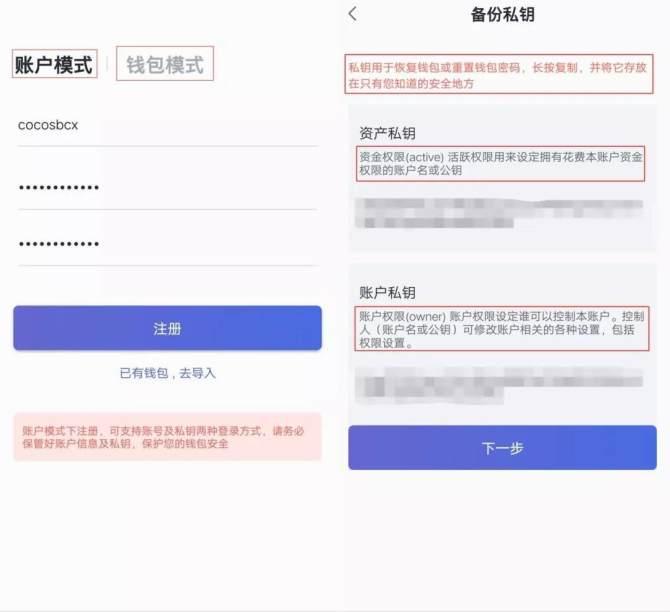 【文末有福利!】Cocos-BCX 公测期钱包与游戏操作教程