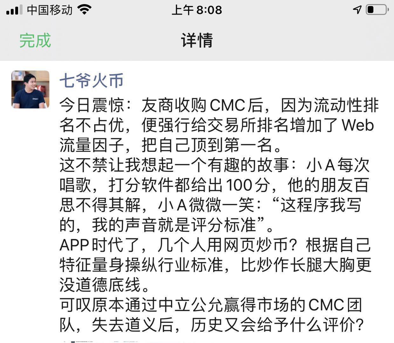 """""""救救可怜的韭菜"""":CMC流量战原来是早有预谋?-比特见闻"""
